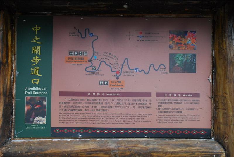 南橫系列-桃源區~中之關