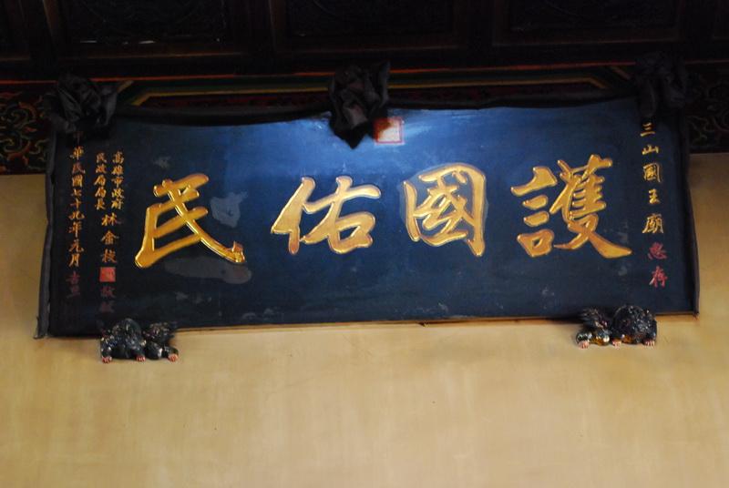 右昌三山國王廟