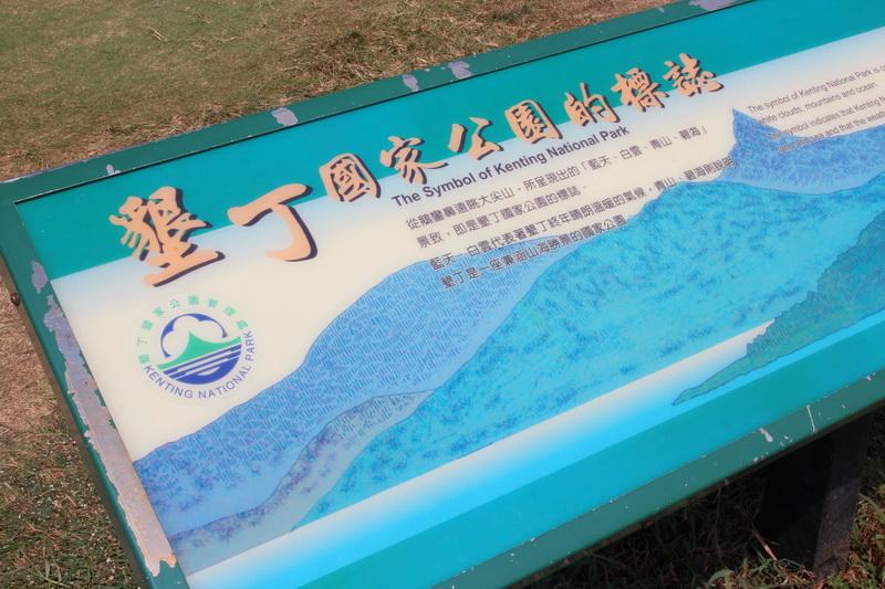 墾丁系列-鵝鑾鼻公園