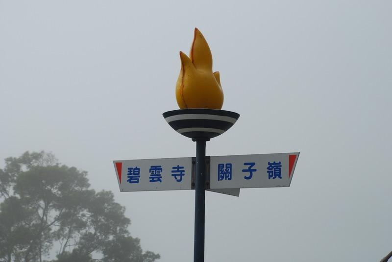 關子嶺-水火同源