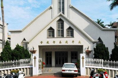 太平境基督教會