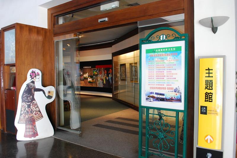 岡山皮影戲館