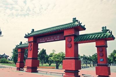 台南鄭成功紀念公園