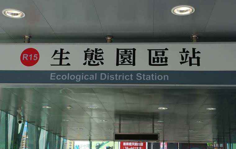 高捷系列-R15生態園區站