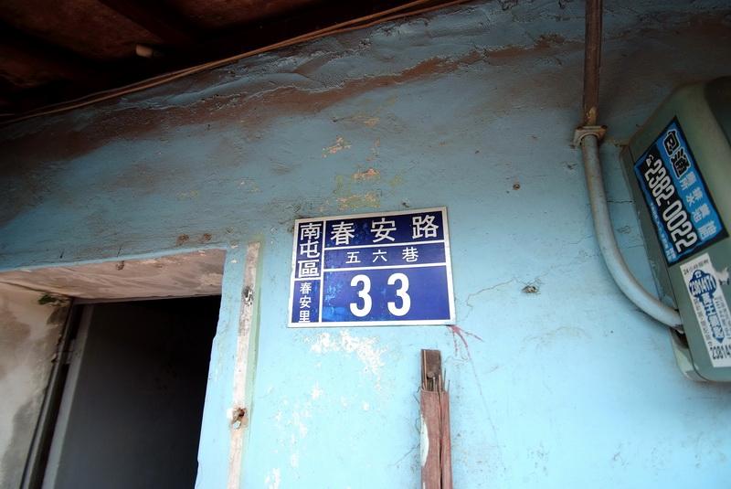 彩虹眷村(干城六村)