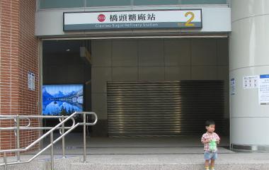 高捷系列-R22A橋頭糖廠站