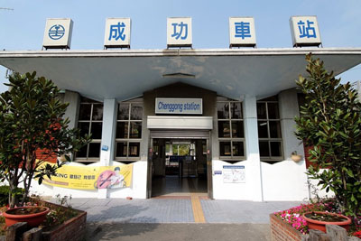 成功火車站
