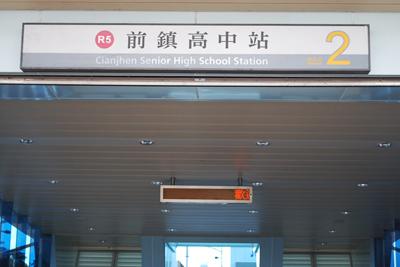 高捷系列-R5前鎮高中站