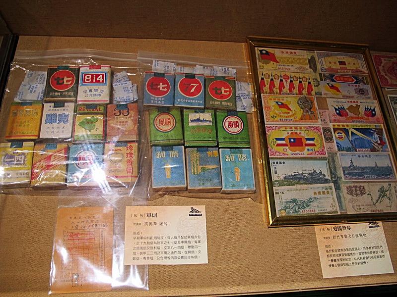 新竹市眷村博物館