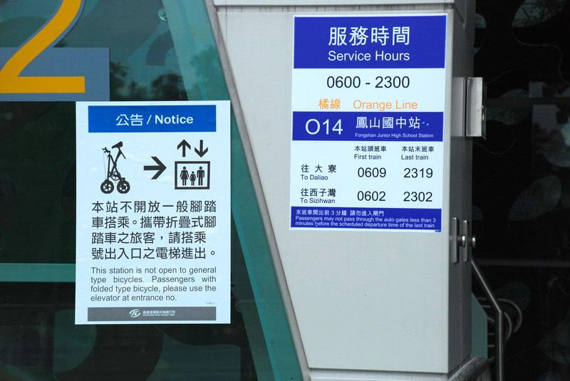 高捷系列-O14鳳山國中站