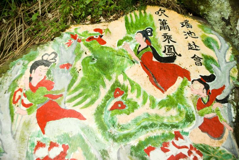 龍鳳谷地熱景觀區