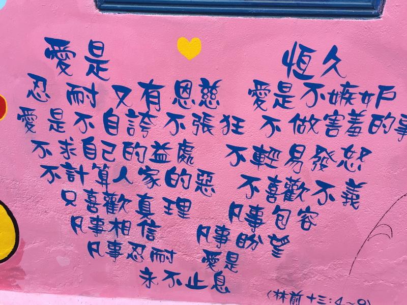 嘉義新港-南崙龍貓彩繪村♬
