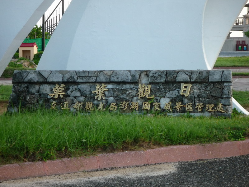澎湖系列-果葉觀日樓