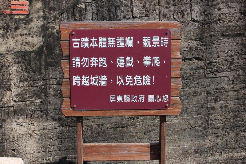 恆春古城東門