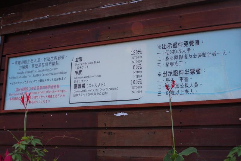 小琉球系列-山豬溝♬