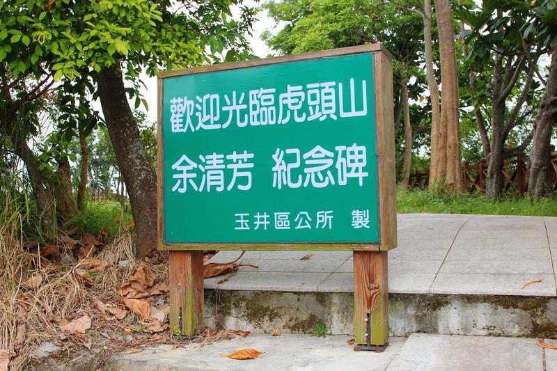 余清芳紀念碑