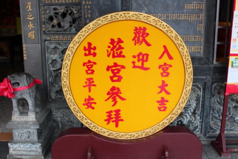 屏東玉皇宮♬