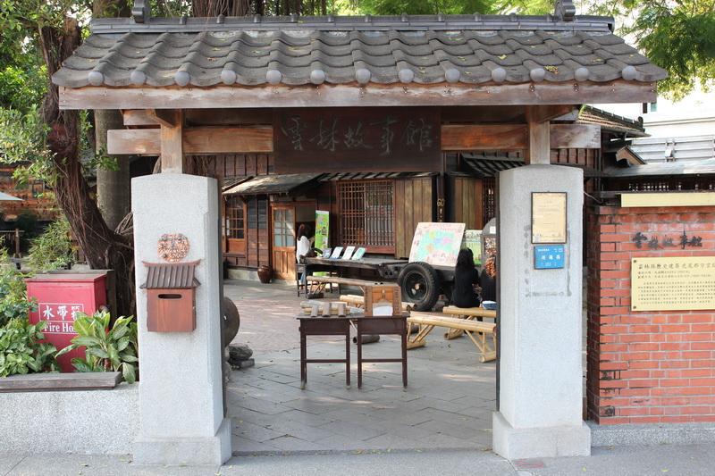 雲林故事館