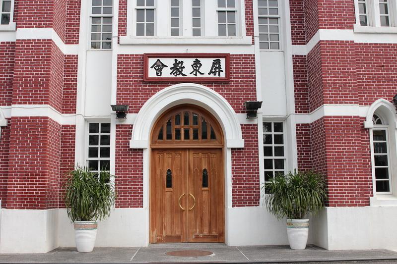 屏東長老教會