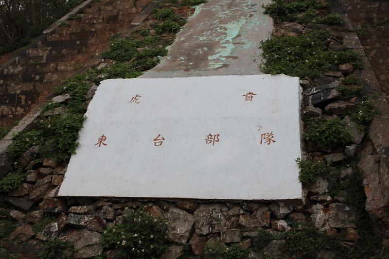 澎湖系列-西嶼東臺