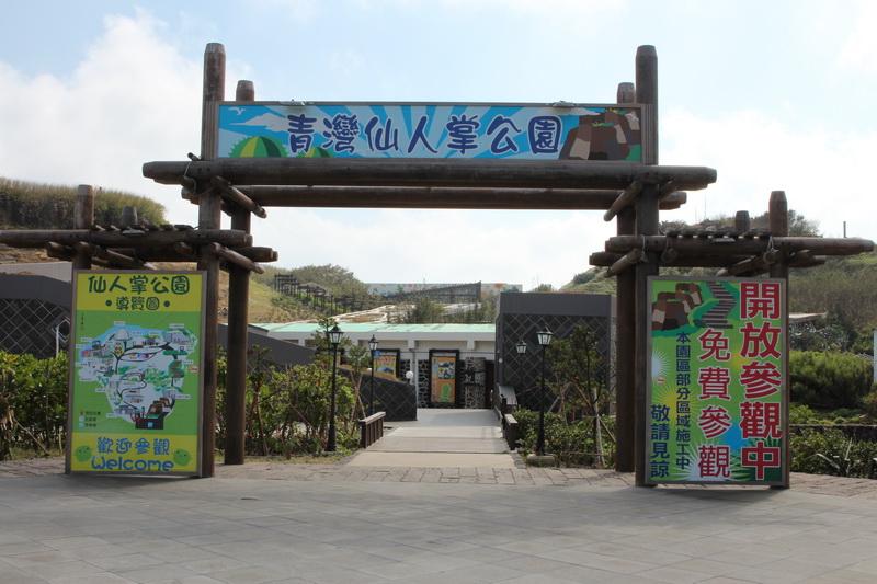 澎湖系列-青灣仙人掌公園♬