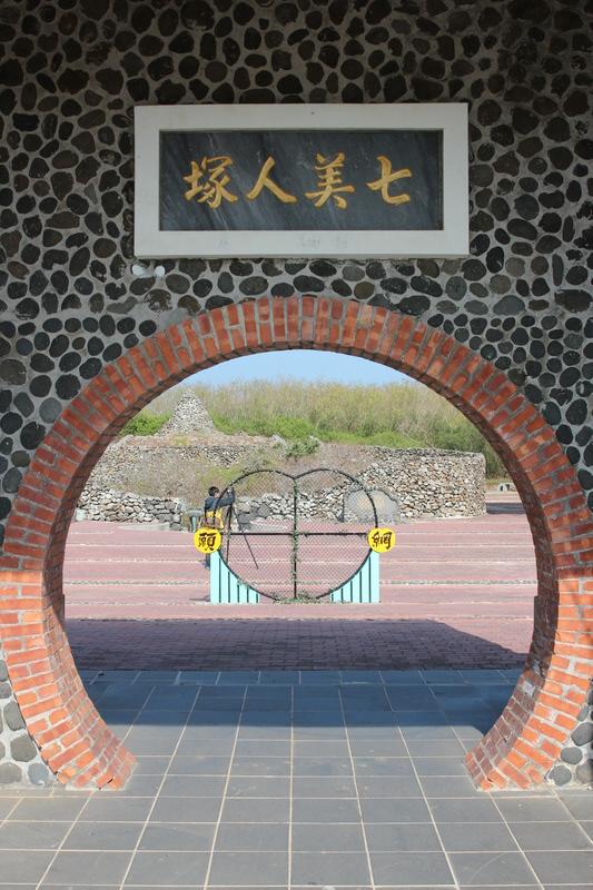 澎湖系列-七美人塚