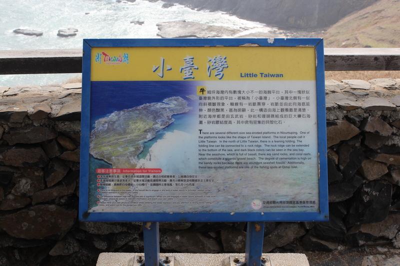 澎湖系列-小台灣