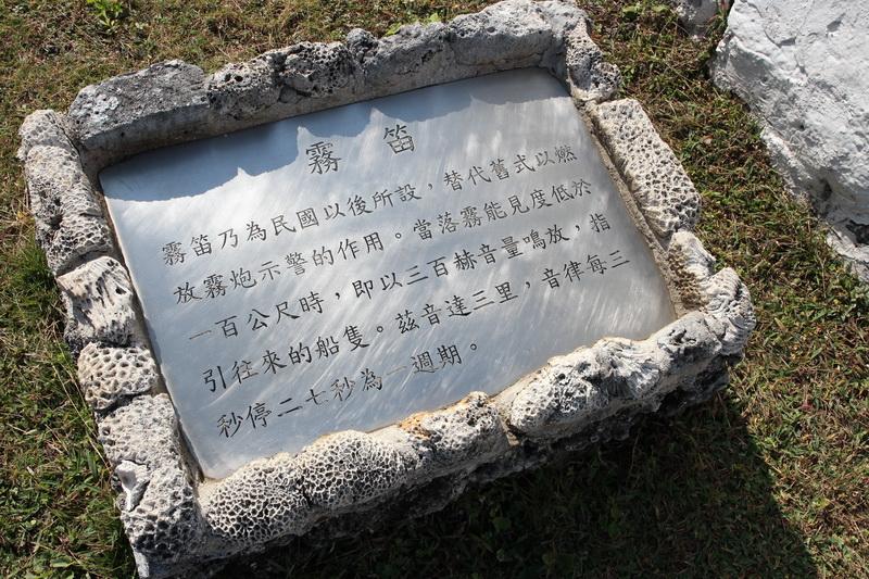 澎湖系列-漁翁島燈塔