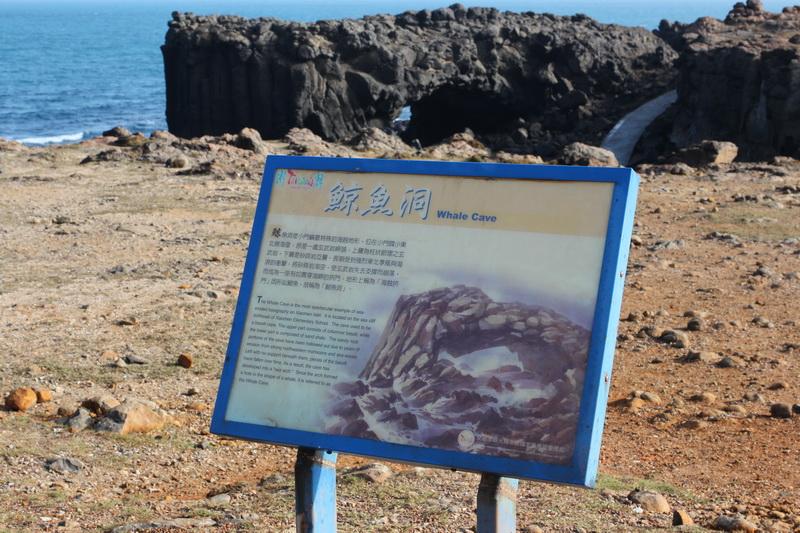 澎湖系列-鯨魚洞