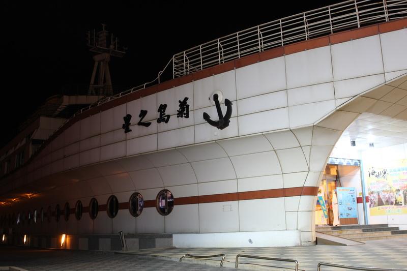 澎湖系列-菊島之星