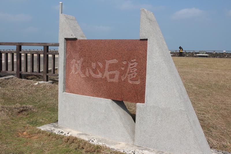 澎湖系列-雙心石滬♬
