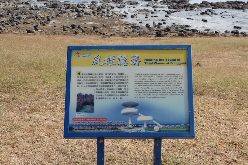 澎湖系列-風櫃洞