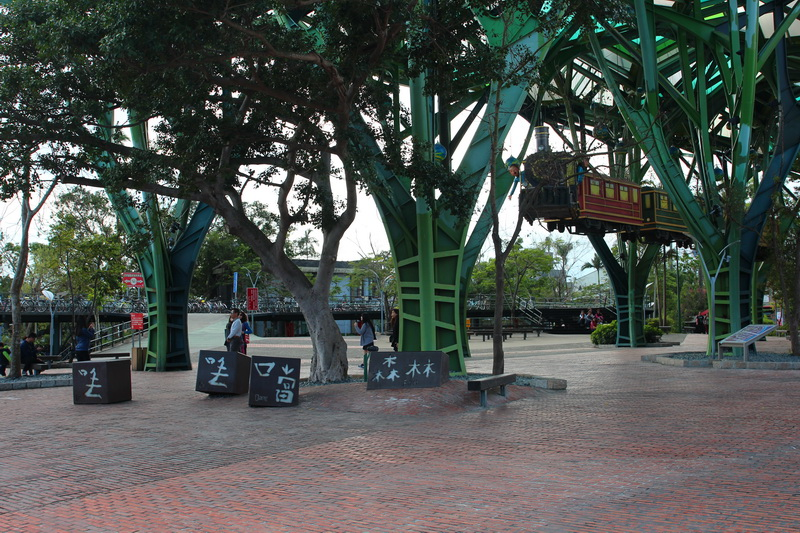 丟丟噹公園