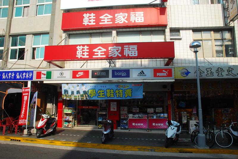 澎湖系列-中正路商圈