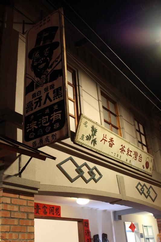 寶島時代村♬