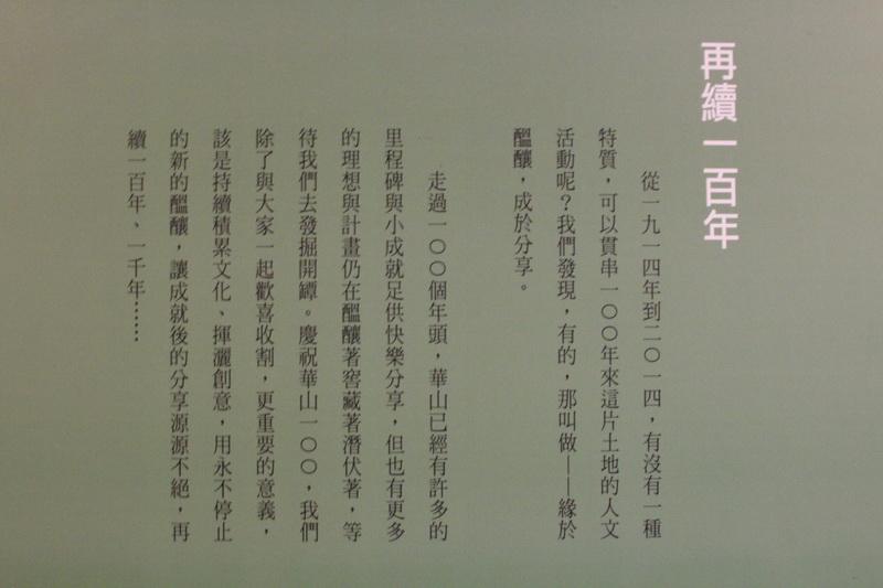 華山文創園區♬