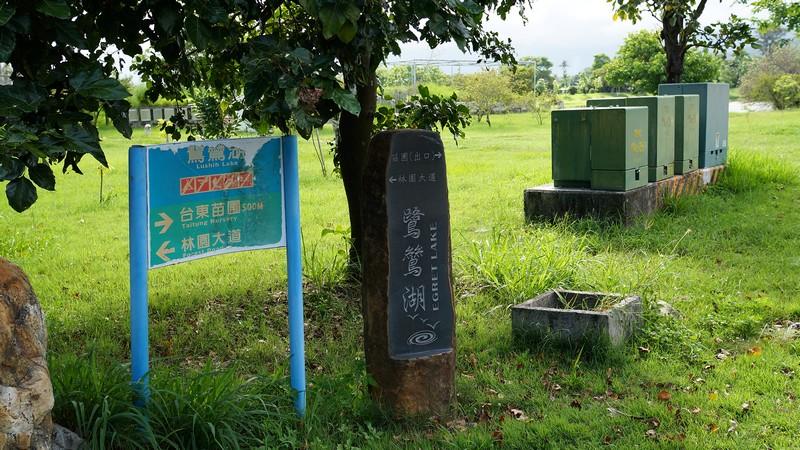 台東森林公園♬
