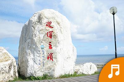 台東海濱公園♬