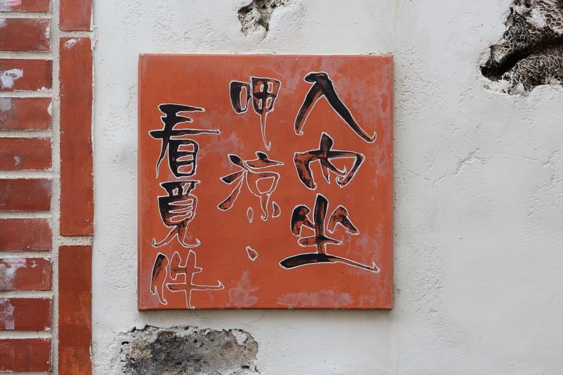 澎湖系列-二崁聚落