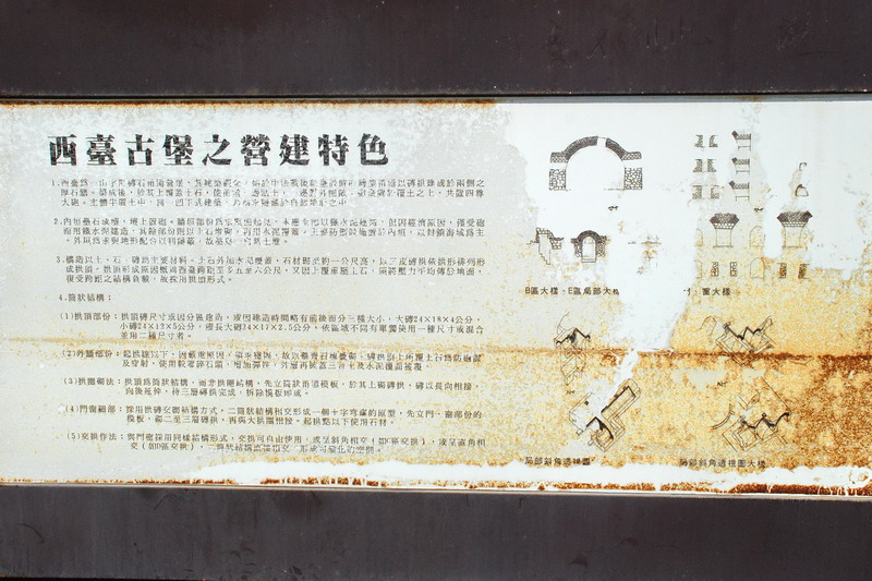 澎湖系列-西嶼西臺古堡