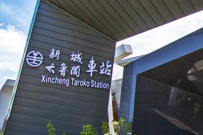新城太魯閣車站
