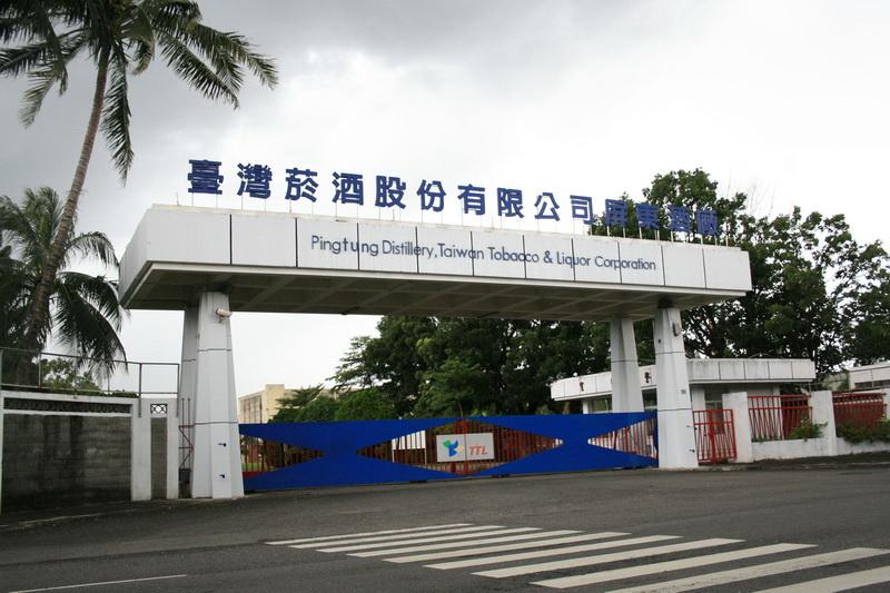 屏東觀光酒廠