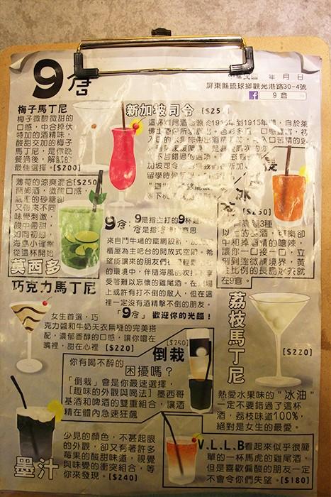 9倉酒吧-menu