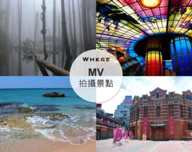 【全台|用MV看台灣】唯美的MV拍攝景點到底都在哪?