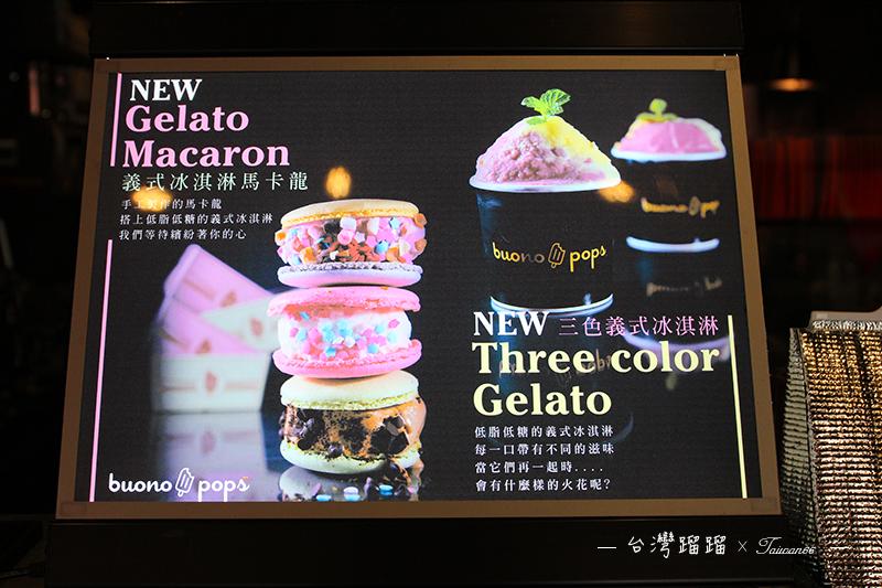 buonopops 三色義式冰淇淋