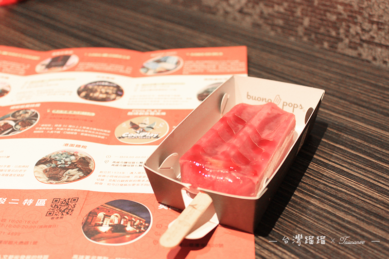 鹽埕 buonopops 義式雪糕