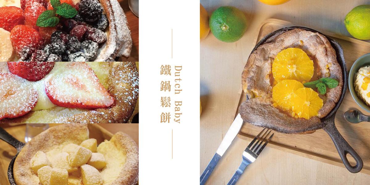 高雄 鐵鍋鬆餅 荷蘭寶貝