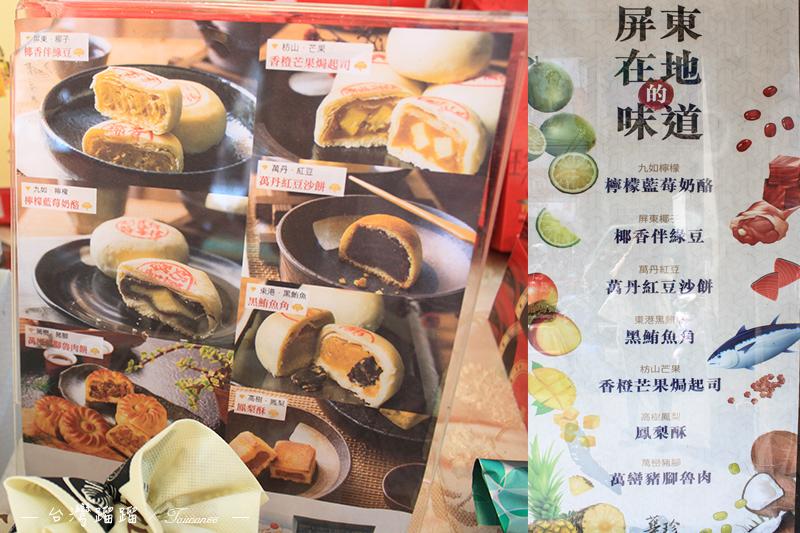 華珍 屏東 紅豆蛋糕 煎餅