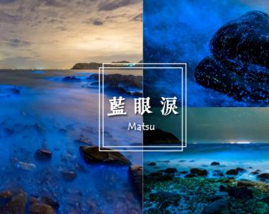 【馬祖│藍眼淚】邂逅黑夜下,徜徉於海中的藍精靈 - 馬祖限定的藍眼淚