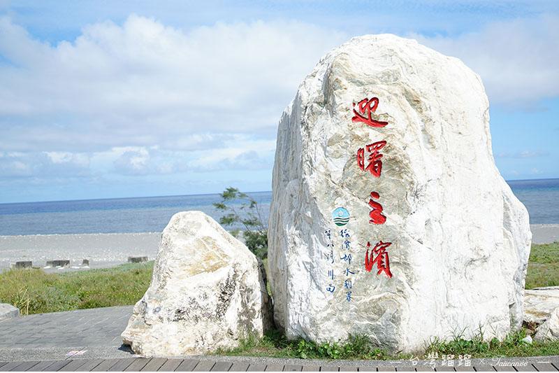 台東 海濱公園